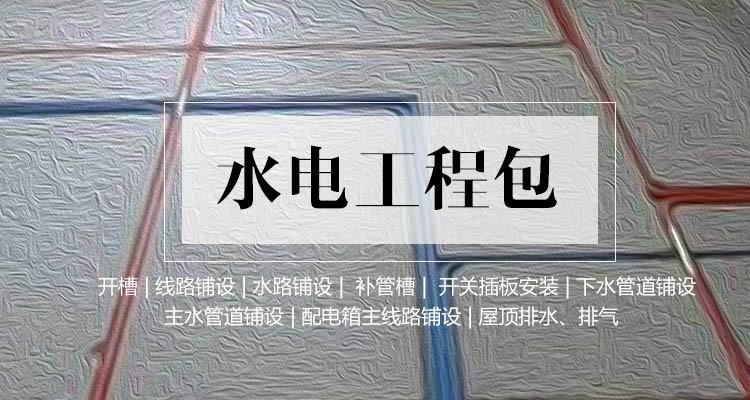 青岛装修 水电工程全铺(三室一卫)
